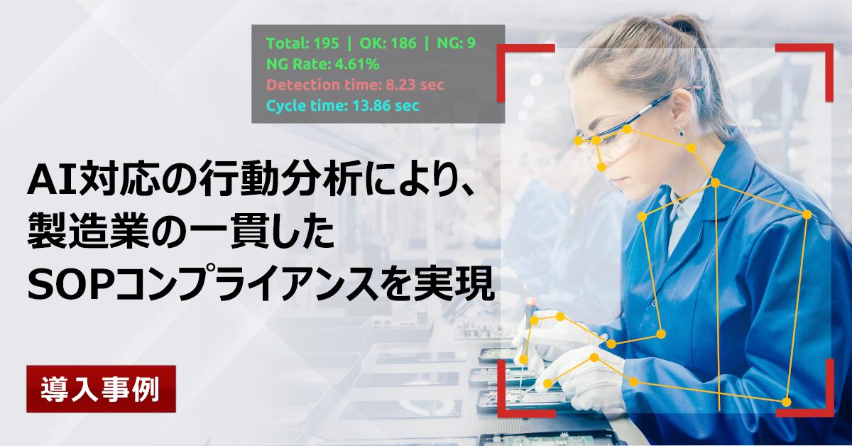 SOP_Monitoring_Use_Case