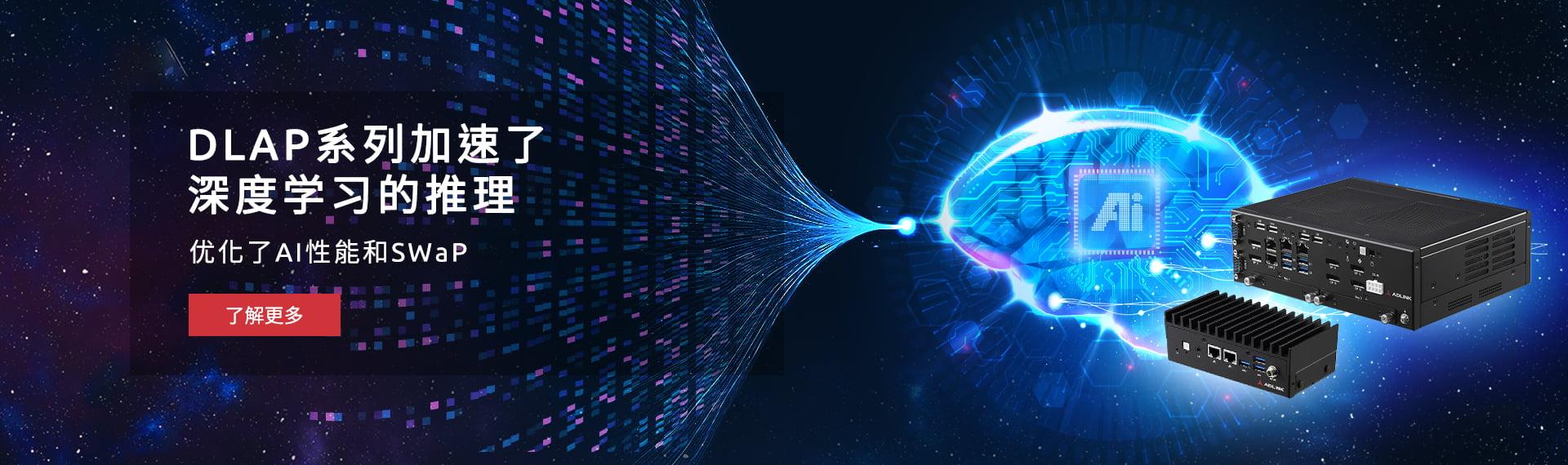 凌华科技致力于推动其基于优化架构的推理平台 DLAP,在边缘侧部署人工智能应用。