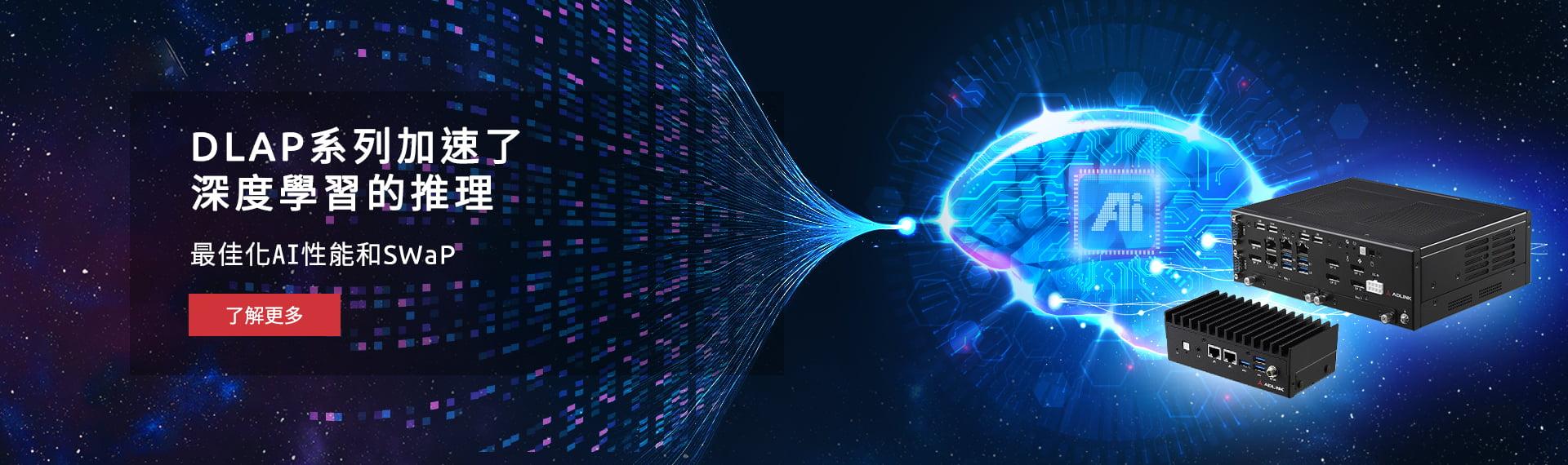 凌華科技致力於以其架構優化的推論平台 DLAP,提供邊緣運算的人工智慧應用。