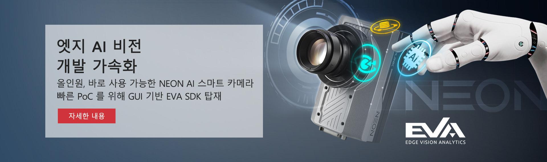 AI 스마트 카메라를 이용한 로봇 위험 보호 솔루션
