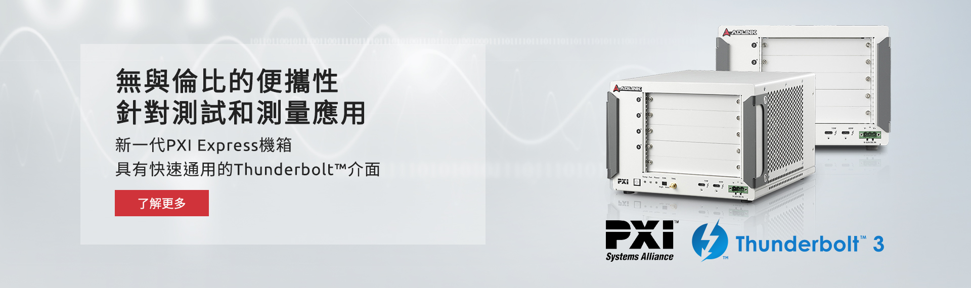 新一代PXI Express機箱具有快速通用的Thunderbolt™介面