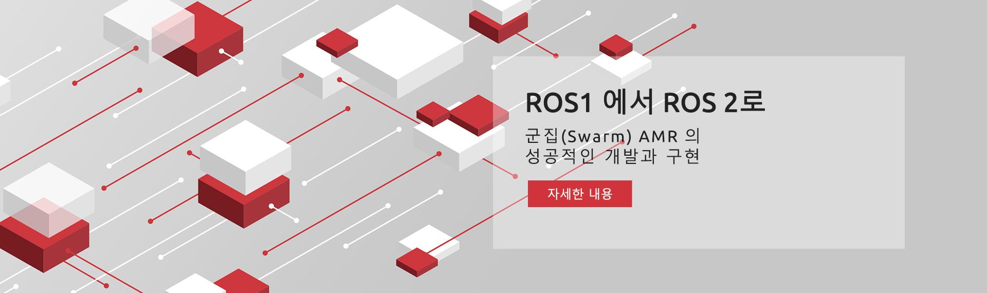 군집(Swarm) AMR 의 성공적인 개발과 구현