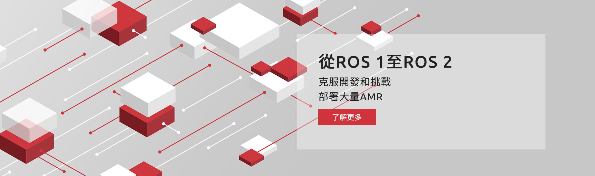 凌華科技 從 ROS 1至 ROS 2