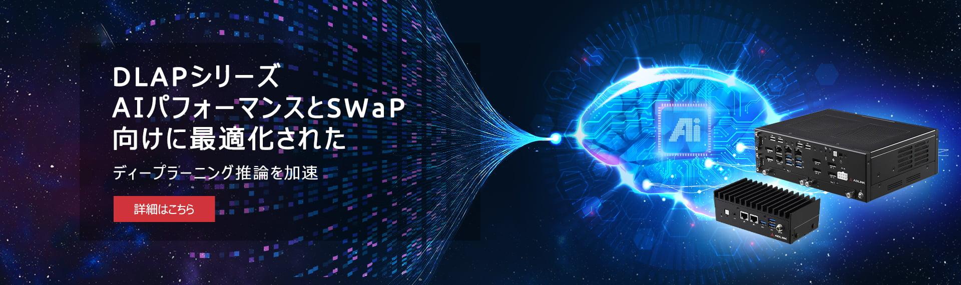 DLAP, ADLINKは、アーキテクチャに最適化されたエッジAIプラットフォームを使用して、エッジで人工知能(AI)を提供することに取り組んでいます。