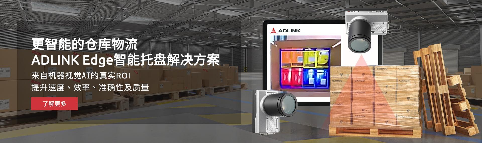 ADLINK Edge Smart Pallet