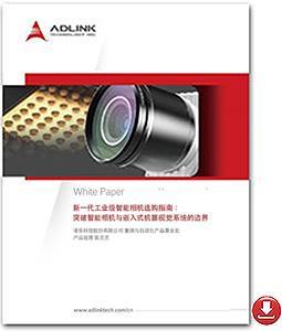 <br />智能相机技术白皮书
